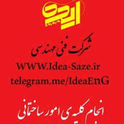 شرکت فنی مهندسی ایده ارتباط با ما telegram.me/IdeaEnG www.Idea-Saze.ir 38330803