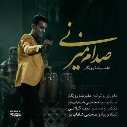 دانلود آهنگ جدید و فوق العاده زیبا و غمگین علیرضا روزگار به نام صدام میزنی    www.musicloves.ir