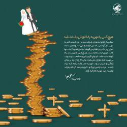 رهبر معظّم انقلاب: بعضی از خانوادههای طرف عروس میگویند که ما مهریه آنقدر بالا نمیخواهیم؛ ولی خانواده داماد برای پز دادن و تفاخر میگویند نه نمیشود! چند میلیون یا فلانقدر. خب اینها همه دوری از اسلام است. هیچ کس با مهریهی بالا خوشبخت نشد ... ازدواج اگر چنانچه با محبت بود، با وضعیت درست بود، بیمهریه هم متزلزل نمیشود ... ۱۳۷۵/۹/۴ http://qommpth.ir/main.php?langj=1