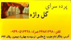 پرده سرای گل واژه... ...66881698 ...09390516428  قبول سفارشات پرده از تهران وحومه....
