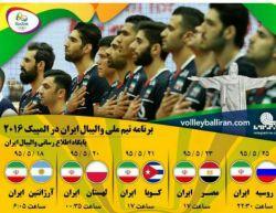 برنامه تیم ملی والیبال