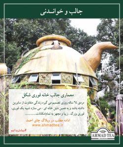 برای مطالعه بیشتر در مورد معماری جالب خانہ قوری شکل بہ وبلاگ چای احمد روی وبسایت www.ahmadtea.ir مراجعه نمایید. #بیشتربدانیم #چای