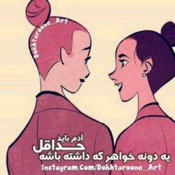 فدااااااای آجیام #خواهراتونو_تگ_کنید*^_^*