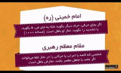 ۱- تلفظ صحیح در نماز کار سختی نیست. حاج آقا قرائتی تو حرم امام رضا می گفت نماز کلا هفده کلمست. بقیش یا تکراریه یا مستحبه.