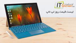 لیست قیمت روز لپ تاپ | آی تی قیمت