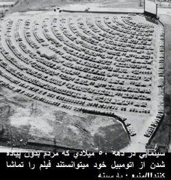 ⭕️سینمایی در دهه ٥٠ میلادی كه مردم بدون پیاده شدن از اتومبیل خود میتوانستند فیلم را تماشا كنند!!/منبع : پارسینه