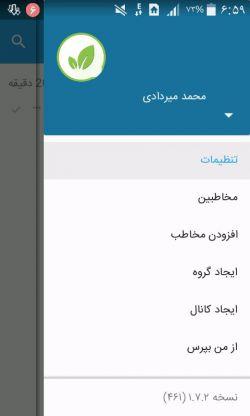 پیامرسان جدید ایرانی با نام نسیم کانال ما در این پیامرسان با این ایدی موجود میباشد@imamali دریافت پیامرسان نسیم از کافه بازار