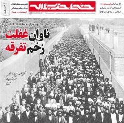 خط حزبالله به ایستگاه چهل و سه رسید؛ نظر رهبر معظّم انقلاب درباره فیلم ایستاده در غبار http://s15.khamenei.ir/ndata/news/weekly/files/74/khattehezbollah_43-pdf-file.pdf سرمقالهای درباره دلایل شکست نهضت مشروطه و خبری درخصوص نظر رهبر معظم انقلاب درباره فیلم تحسین شده «ایستاده در غبار»/ باید و نبایدهای ششگانه رهبر معظم انقلاب درباب جهاد روشنگری/ تصویری از بازدید رهبر انقلاب از منزل شهید داریوش رضایینژاد و ملاطفت ایشان نسبت به آرمیتا http://qommpth.ir/main.php?langj=1