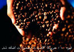 کاربران عزیز  در پی تامین نیاز همه عزیزان به قهوه تازه، قهوه ۱۰۰٪ عربیکا کلمبیا به محصولات اضافه شد