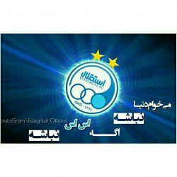 آی عَم استقلالی ✌ .. #استقلال_سروره