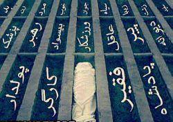 : زیباترین جمله ی که تا حالا دیدم روی یک سنگ قبر بود ؛  نوشته بود : ای رهگذر من هم روزی از اینجا رهگذر بودم …