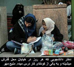 دختر دانشجویی که هر روز در خیابان محل گذرش میشینه و به یکی از کودکای کار درس میده. منبع:خبرگزاری مهر
