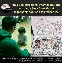 پدر پرواز بین المللی رو بخاطر شیرین کاری پسرش از دست داده و از فرودگاه برگشته خونه