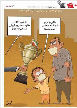 کاریکاتور روزنامه شهروند
