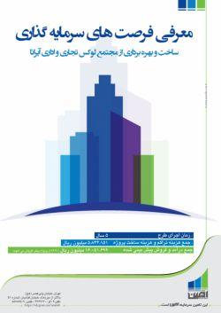 معرفی فرصت سرمایه گذاری و مشارکت در ساخت و بهره برداری از مجتمع لوکس تجاری و ادارای آیرانا http://fa.aminib.com/Default.aspx?tab=6