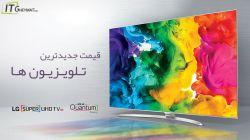 قیمت روز انواع تلویزیون هوشمند LED | آی تی قیمت
