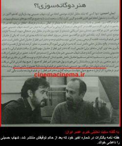 یالثارات به شهاب حسینی: شهابخان دوگانهسوزِ حسینی، تو قبلا عضوی از داعش شدهای/ منبع:سایت تحلیلی خبری عصر ایران