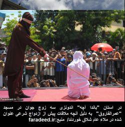 (تصاویر) حکم شلاق به خاطر ملاقات قبل از ازدواج