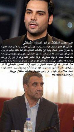 مدیر جدید استقلال برادر احسان علیخانی