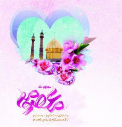 میلاد حضرت معصومه (ع) و روز دختر مبارک باد
