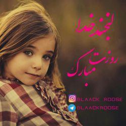 لبخند خدا روزت مبارک... #blaack__roose #blaackroose#blackrose #رز_سیاه# بلک_رز
