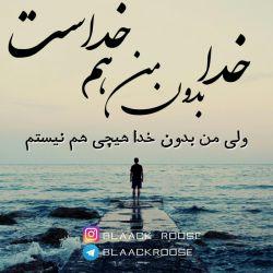 خدا بدون من هم خداست ولی من بدون خدا، هیچی نیستم... #blaack__roose #blaackroose#blackrose #رز_سیاه #بلک_رز