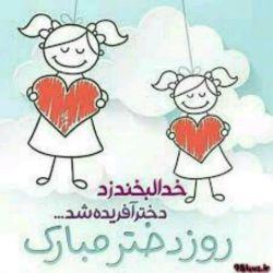 روز دختر مبارک :)