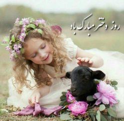 تمام عروسک های دنیا بی مادر می شدند   اگر...  دختر ها نبودند....  روز دختر به همه گل دخترا مبارک