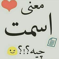 ~~همه بگید~~ #آی_عم_درخشنده ✌