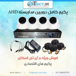 فروش ویژه و استثنایی پکیج کامل دوربین مداربسته AHD در فروشگاه اینترنتی آی تی اسکای  در این پکیج ها 4 عدد دوربین AHD ، یک دستگاه ضبط تصویر DVR ، یک عدد آداپتور دستگاه DVR و بهمراه کلیه تجهیزات نصبی ارائه می شود.  پکیج اول : همراه با دوربین 1 مگاپیکسلی پکیج دوم : همراه با دوربین 1.3 مگاپیکسلی پکیج سوم : همراه با دوربین 2 مگاپیکسلی  تعداد محدود و زمان اندک می باشد.  امیدواریم یکی از این پکیج ها امنیت را برای شما فراهم سازد.  لینک مستقیم به وب سایت