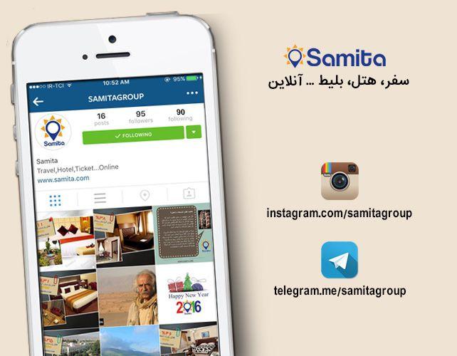 شبکه های اجتماعی سامیتا