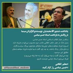 واکنش سینماگران انقلابی در دفاع از استاد حسن عباسی  #حسن_عباسی_را_آزاد_کنید #معلم_انقلابی #freehasanabbasi