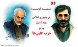 ⛔️در جمهوری اسلامی همه آزادند به جز حزب اللهیها⛔️