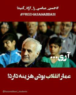 حسن عباسی در قامت عمار انقلاب، اینبار پای در بند است؛ او هزینهی انقلابیگریاش را داده، میدهد، و خواهد داد.  #انقلابی_بی_وثیقه #وثیقه_نجومی