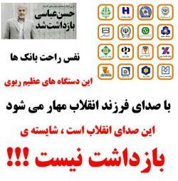 #صدای_انقلاب بازداشت شد‼️اما صاحبان #فیشهای_نجومی ذخیره انقلاب تلقی میشوند‼️  #حسن_عباسی_را_آزاد_کنید_دلسوز_انقلابی