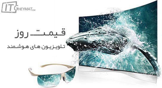 لیست قیمت تلویزیون های هوشمند - تلویزیون ال ای دی | آی تی قیمت