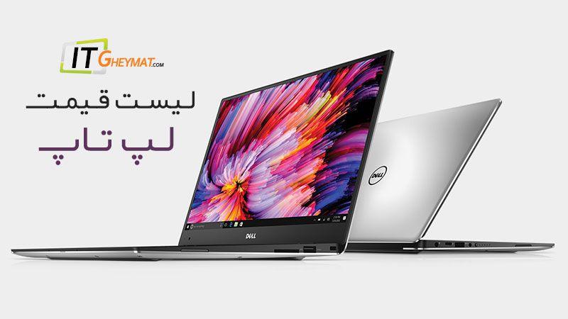 لیست جدید قیمت لپ تاپ | آی تی قیمت