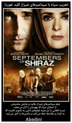 فیلم ضد ایرانی!