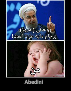 #عزت #برجام #روحانی #من