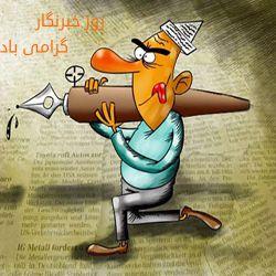 روز خبرنگار مبارک باد