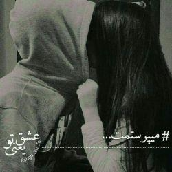 من(شیرین) با عشقم علی یه پیج تو لنزور زدیم و کلی از عاشقانه هامون و چیزای قشنگ میذاریم. لطفا ما رو فالو کنید. ممنون @ali.shirin.love