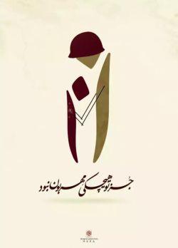سیر نمیشوم ز تو ، نیست جز این گناه من ... مولانا