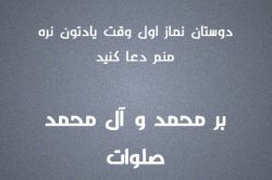 اللهم صل علی محمد و ال محمد وعجل فرجهم...