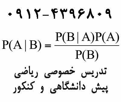 تدریس خصوصی ریاضی دوازدهم تجربی