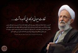 علامه مصباح یزدی(حفظه الله)عمار انقلاب : اگر دین در جامعه کمرنگ شود،نظارت بیرونی هم کارایی نخواهد داشت..