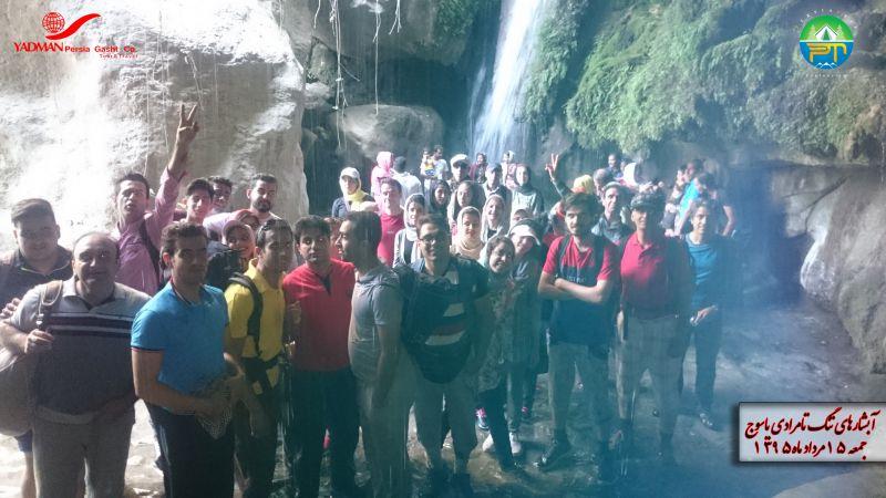 آبشار های زیبای تنگ تامرادی واقع در یاسوج وب سایت تورهای طبیعت گردی : www.persiatrip.ir