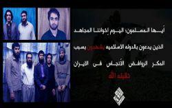 پیام تسلیت داعش برای اعدام جنایتکاران گروه تروریستی تکفیری توحید و جهاد