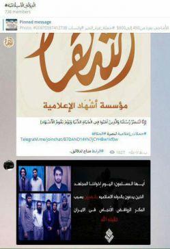 پیام تسلیت گروه ها و کانال های تلگرامی داعش برای اعدام جنایتکاران گروه تروریستی تکفیری توحید و جهاد
