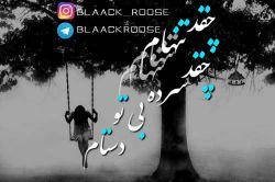 چقد تنهام تنهام تنهام چقد سرده بی تو دستام... #blaack__roose #blaackroose #blackrose #رز_سیاه #بلک_رز