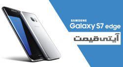 بهترین قیمت گوشی موبایل در آی تی قیمت | لیست قیمت گوشی موبایل